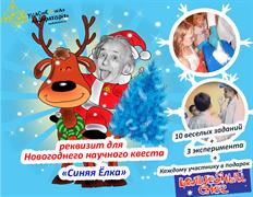 """Комплект реквизита Новогодний квест """"Синяя Ёлка"""" (Новый год)"""