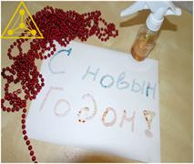 Шпионские чернила - Письмо Деду Морозу (набор)