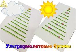 Ультрафиолетовые(солнечные) бусины 10 штук