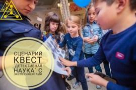 """Сценарий Квест """"Детективная Наука"""" с экспериментами"""